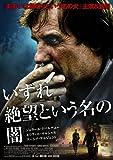 いずれ絶望という名の闇  Gilles Béhat [DVD]