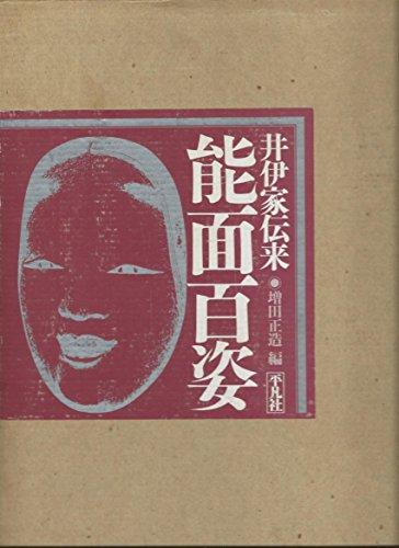 井伊家伝来能面百姿 (1983年)