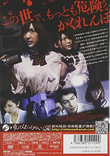 ひとりかくれんぼ 劇場版 ‐真・都市伝説‐ [DVD]