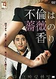 不倫は薔薇の香り[DVD]
