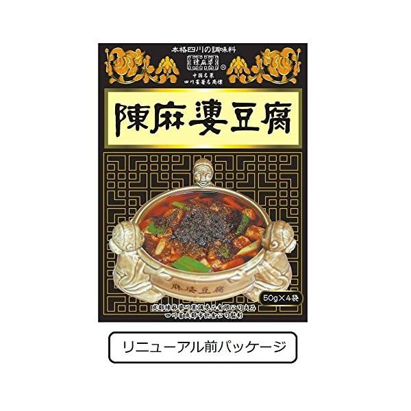 ヤマムロ 成都陳麻婆 陳麻婆豆腐調味料 50g 4袋の紹介画像2