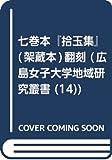 七巻本『拾玉集』(架蔵本)翻刻 (広島女子大学地域研究叢書 (14))