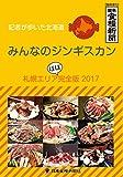 みんなのジンギスカン 札幌エリアほぼ完全版2017