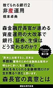 [橋本卓典]の捨てられる銀行2 非産運用 (講談社現代新書)