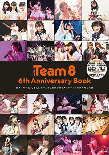 チーム8エロ画像AKB48 Team 8 6th Anniversary Book