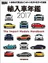 Motor Magazine (モーターマガジン) 輸入車年鑑 2017 (Motor Magazine Mook)