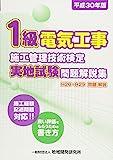 1級電気工事施工管理技術検定実地試験問題解説集《平成30年版》