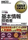 情報処理教科書 基本情報技術者 2010年度版