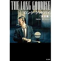 ロング・グッドバイ〔東京篇〕 (ハヤカワ文庫 JA ツ 3-1)