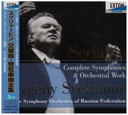 スクリャービン:交響曲・管弦楽曲全集