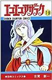 エコエコアザラク 19 (少年チャンピオン・コミックス)