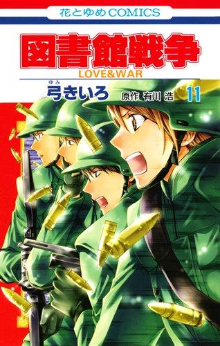 図書館戦争 第11巻―LOVE & WAR (花とゆめCOMICS)の詳細を見る