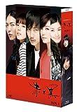 赤と黒 ブルーレイ-BOX1 <ノーカット完全版>[Blu-ray/ブルーレイ]