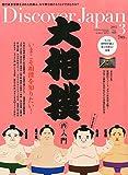 Discover Japan 2015年 03 月号