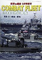 COMBAT FLEET写真集 現代軍艦 2016年 09 月号 [雑誌]: 世界の艦船 増刊
