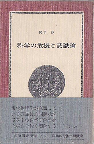 科学の危機と認識論 (1973年) (紀伊国屋新書)
