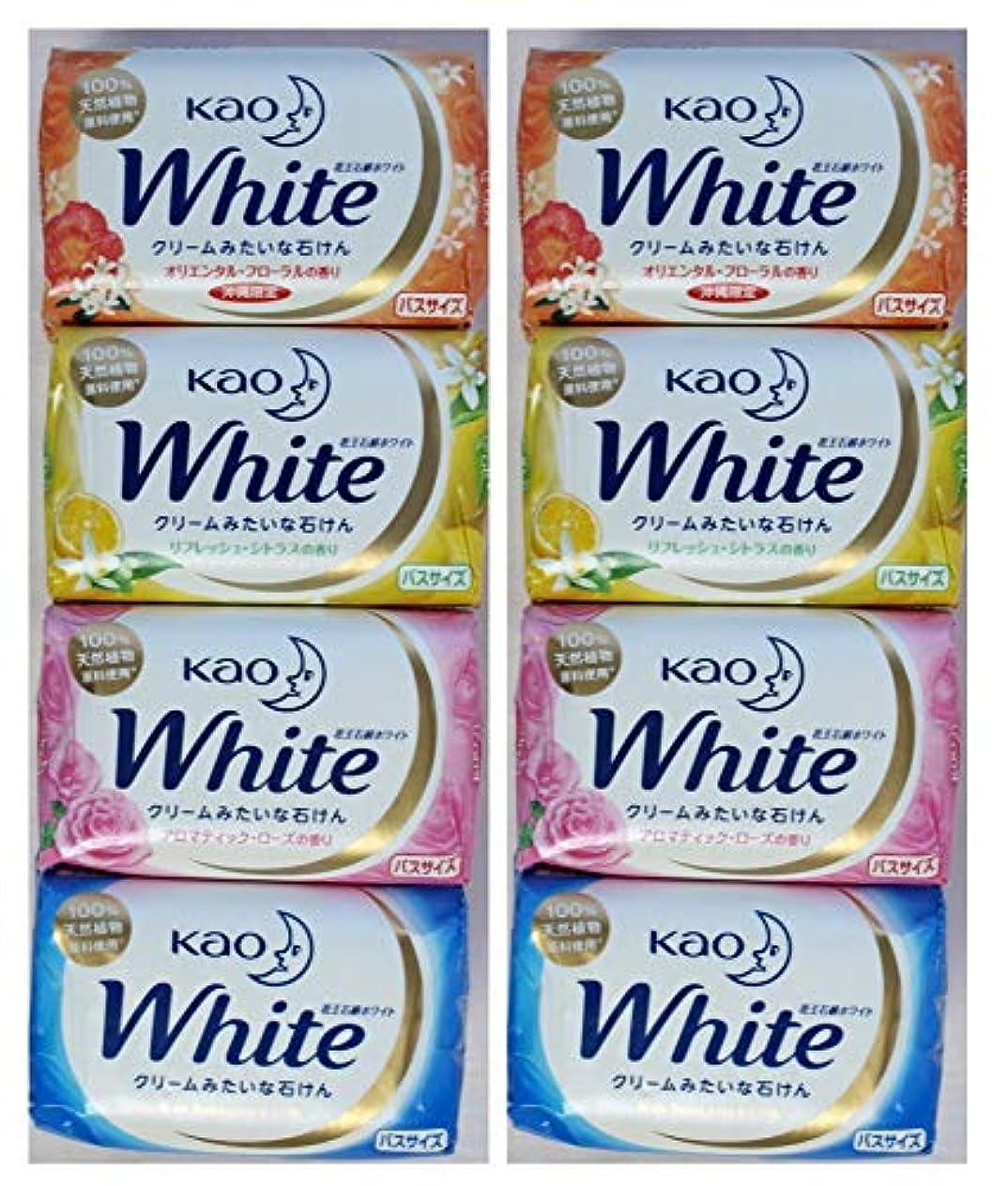 サスティーン有料質素な561988-8P 花王 Kao 石けんホワイト 4つの香り(オリエンタルフローラル/ホワイトフローラル/アロマティックローズ/リフレッシュシトラスの4種) 130g×4種×2set 計8個