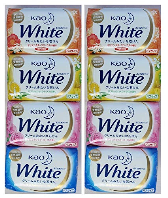 まっすぐ混乱スペル561988-8P 花王 Kao 石けんホワイト 4つの香り(オリエンタルフローラル/ホワイトフローラル/アロマティックローズ/リフレッシュシトラスの4種) 130g×4種×2set 計8個