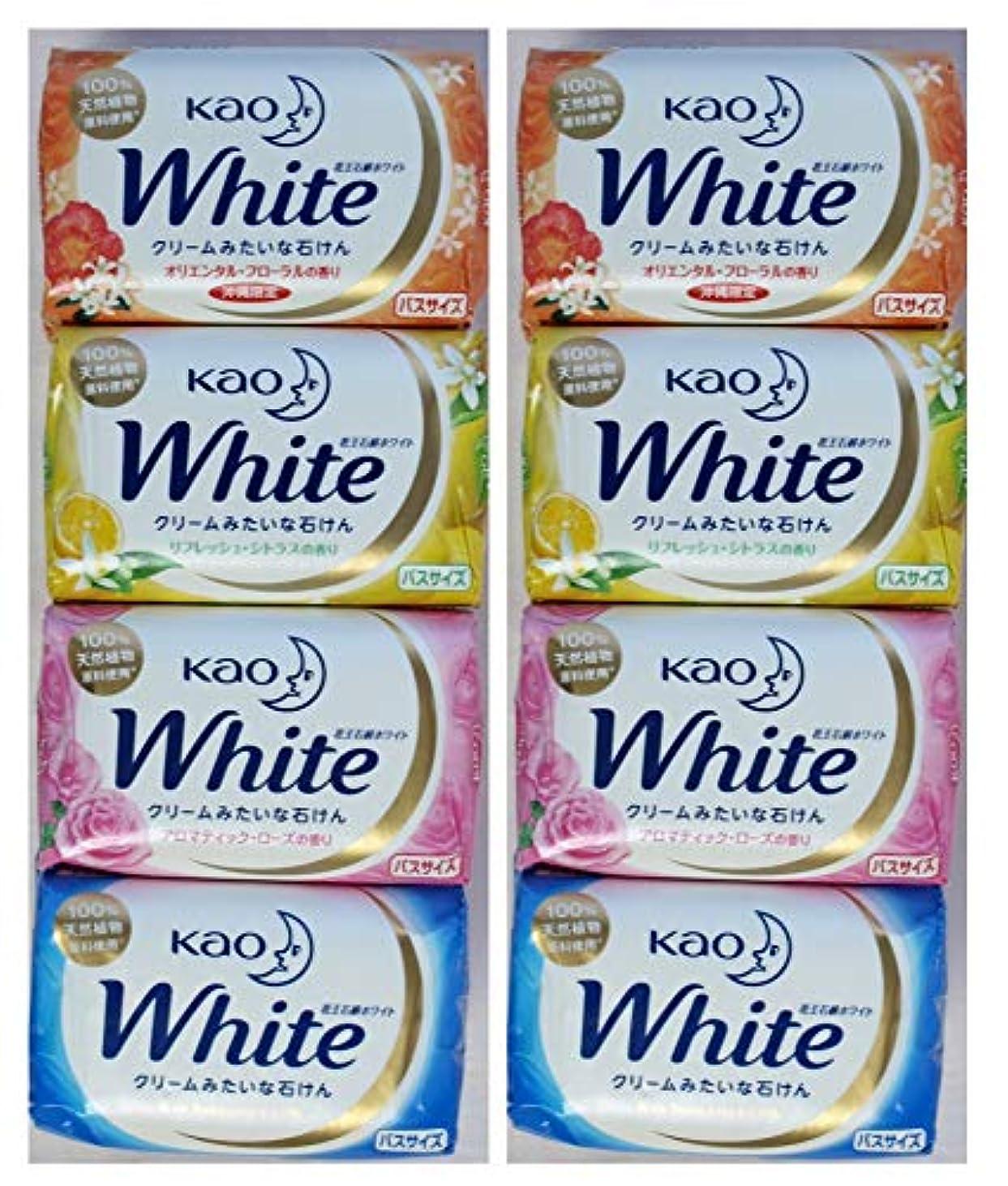め言葉包囲鬼ごっこ561988-8P 花王 Kao 石けんホワイト 4つの香り(オリエンタルフローラル/ホワイトフローラル/アロマティックローズ/リフレッシュシトラスの4種) 130g×4種×2set 計8個