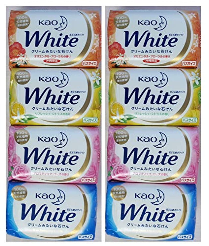 種類無条件枕561988-8P 花王 Kao 石けんホワイト 4つの香り(オリエンタルフローラル/ホワイトフローラル/アロマティックローズ/リフレッシュシトラスの4種) 130g×4種×2set 計8個