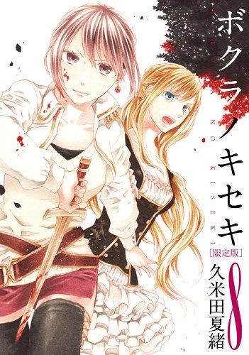 ボクラノキセキ 8巻限定版 (IDコミックス ZERO-SUMコミックス)の詳細を見る