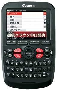 「CANON 電子辞書 中国語対応モデル WORDTANKA503」