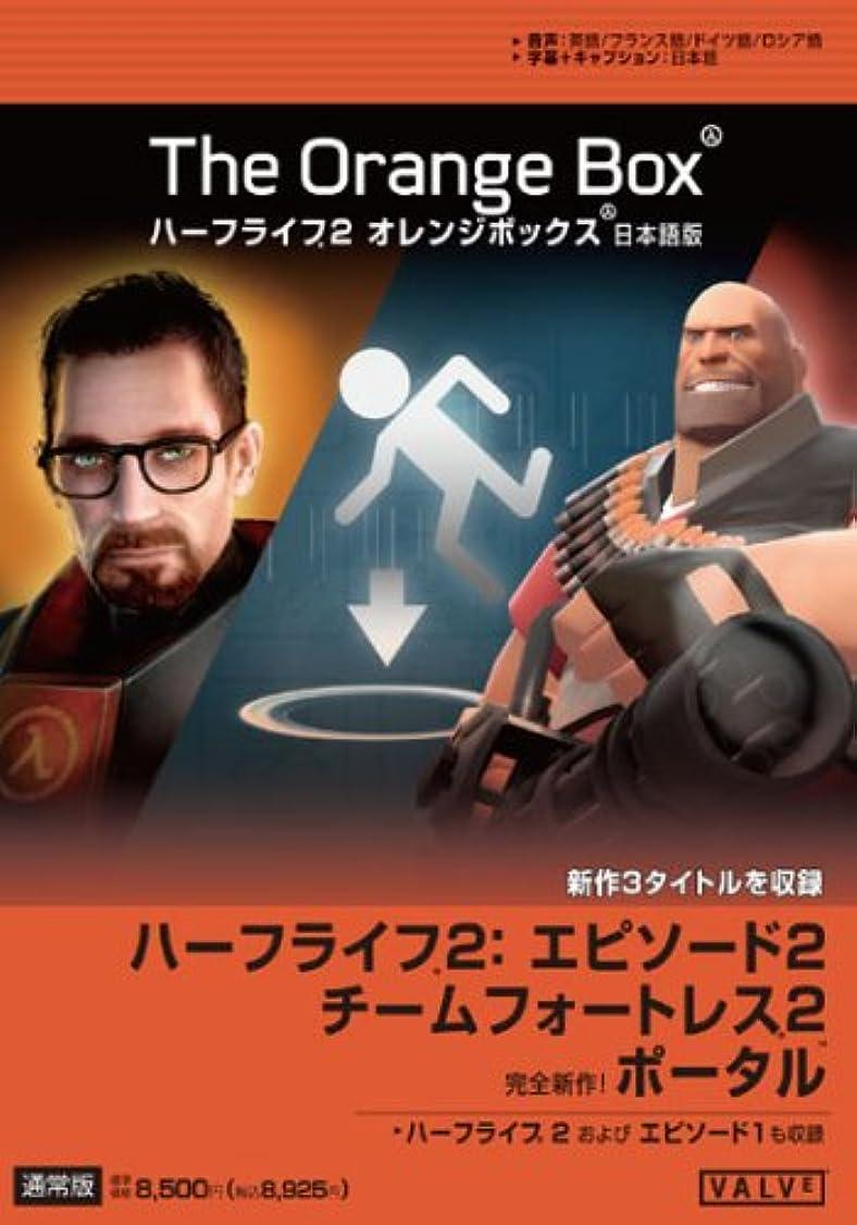 苦味克服するピンハーフライフ 2 オレンジボックス【日本語版】