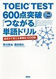TOEIC TEST 600点突破 「つながる」単語ドリル (講談社パワー・イングリッシュ)