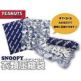 日本製 衣類圧縮袋 スヌーピー柄 L2枚セット