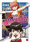 必蟲SWEEPERS 2 (チャンピオンREDコミックス)