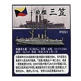 大日本帝国海軍軍艦 ピンバッジコレクション 戦艦 三笠