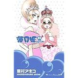 海月姫(3) (KC KISS)