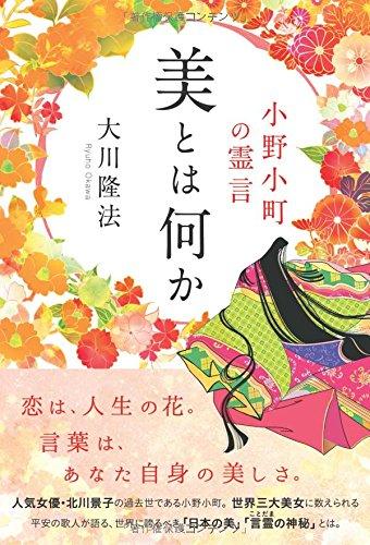 美とは何か ―小野小町の霊言― (OR books)の詳細を見る