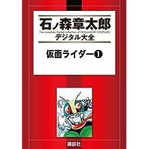 仮面ライダー(1) (石ノ森章太郎デジタル大全)
