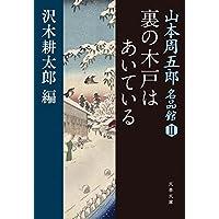 山本周五郎名品館II 裏の木戸はあいている (文春文庫)