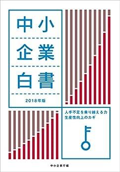 [中小企業庁]の2018年版中小企業白書