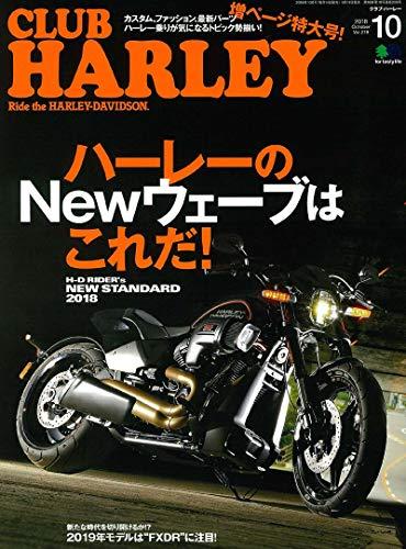 CLUB HARLEYクラブハーレー 2018年10月号