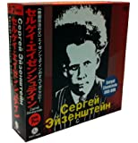 セルゲイ・エイゼンシュテインDVD-BOX
