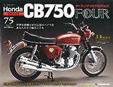 週刊 ホンダ CB750 FOUR 2012年 2/21号 [分冊百科]