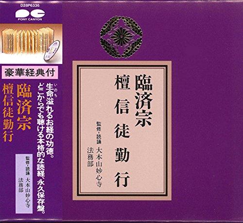 臨済宗檀信徒勤行 CD+経典 (宗紋付きお経シリーズ)