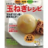 いいこといっぱい!玉ねぎレシピ (GAKKEN HIT MOOK)