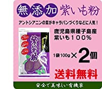 無添加紫いも粉 紫いもパウダー 鹿児島県種子島産紫いも100%粉100g×2袋★加熱処理をしているので、水を加えるだけで食べられる ★菓子やパンづくりなどに★ヨーグルトに入れても美味しい