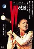 Wの悲劇 角川映画 THE BEST[DVD]