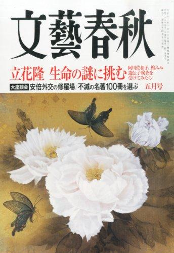 文藝春秋 2014年 05月号 [雑誌]の詳細を見る