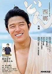 西郷どん 後編 (NHK大河ドラマ・ガイド)