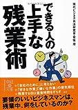 できる人の上手な残業術 (中経の文庫)
