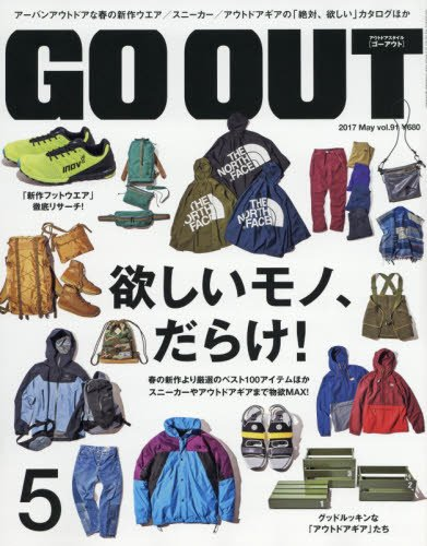 OUTDOOR STYLE GO OUT 2017年5月号 (ゴーアウト)の詳細を見る