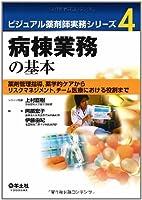病棟業務の基本ー薬剤管理指導,薬学的ケアからリスクマネジメント,チーム医療における役割まで(ビジュアル薬剤師実務シリーズ4)