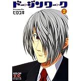 ドージンワーク(2) 限定版 (まんがタイムKRコミックス)