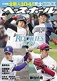 週刊ベースボール 2019年 03/04号 [雑誌]